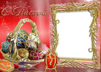 An inscription on the frame: Happy Easter!